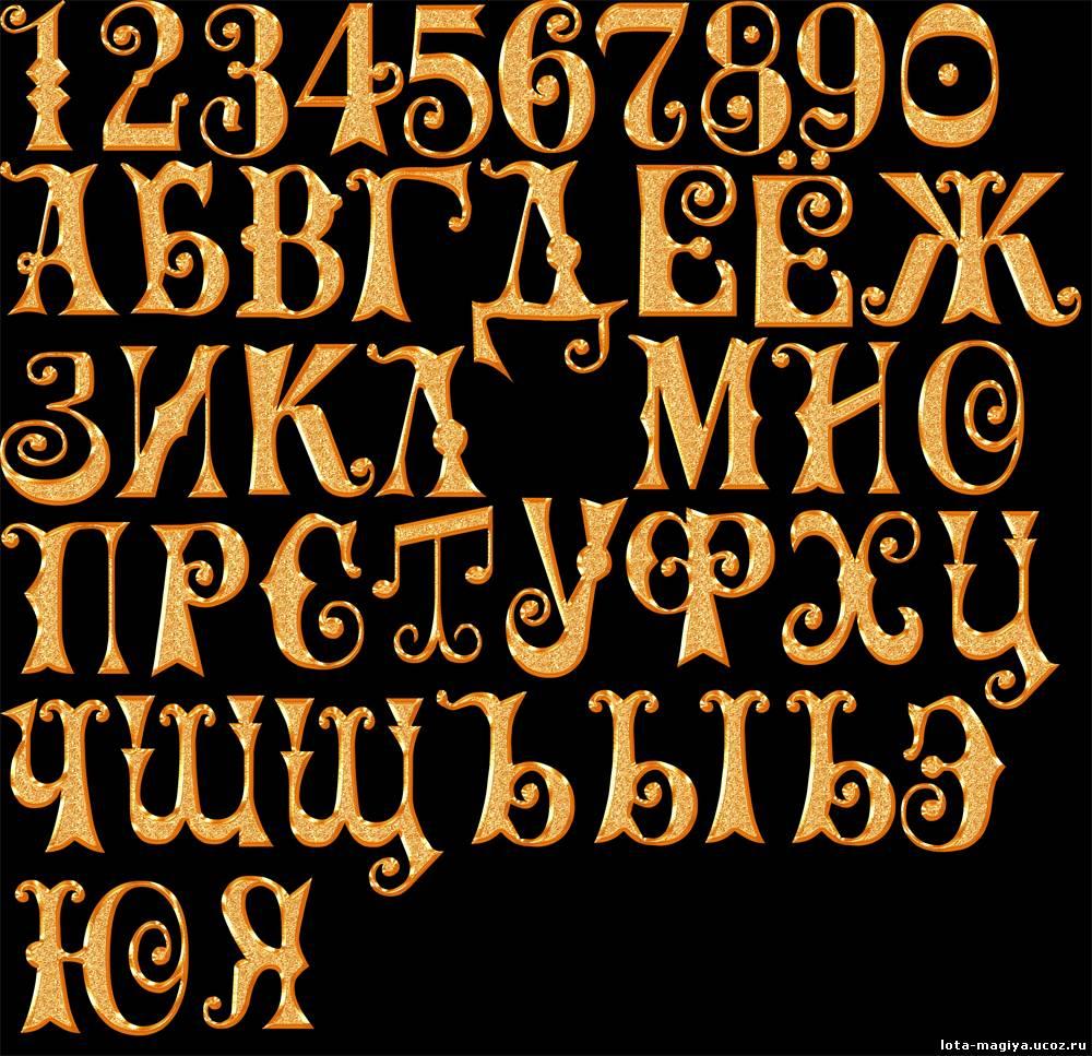 Шрифты алфавит русский 1 фотография